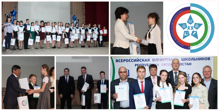 Форум «Надежда Башкортостана – 2019»