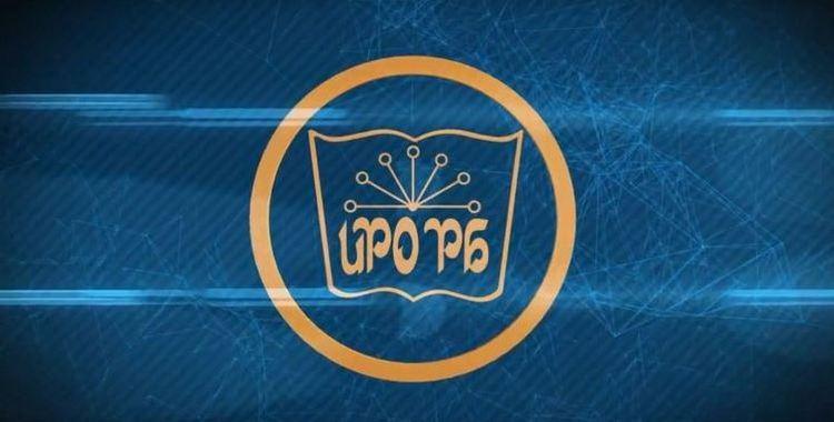Воспроизвести видеоролик о ГАУ ДПО ИРО РБ