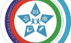 Республиканский форум «Надежда Башкортостана – 2019»