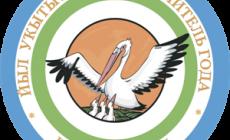 Конкурсы «Учитель года башкирского языка и литературы - 2019» и «Учитель года Башкортостана - 2019»