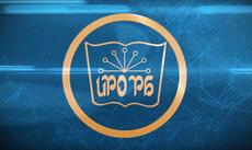 Видеоролик о ГАУ ДПО ИРО РБ